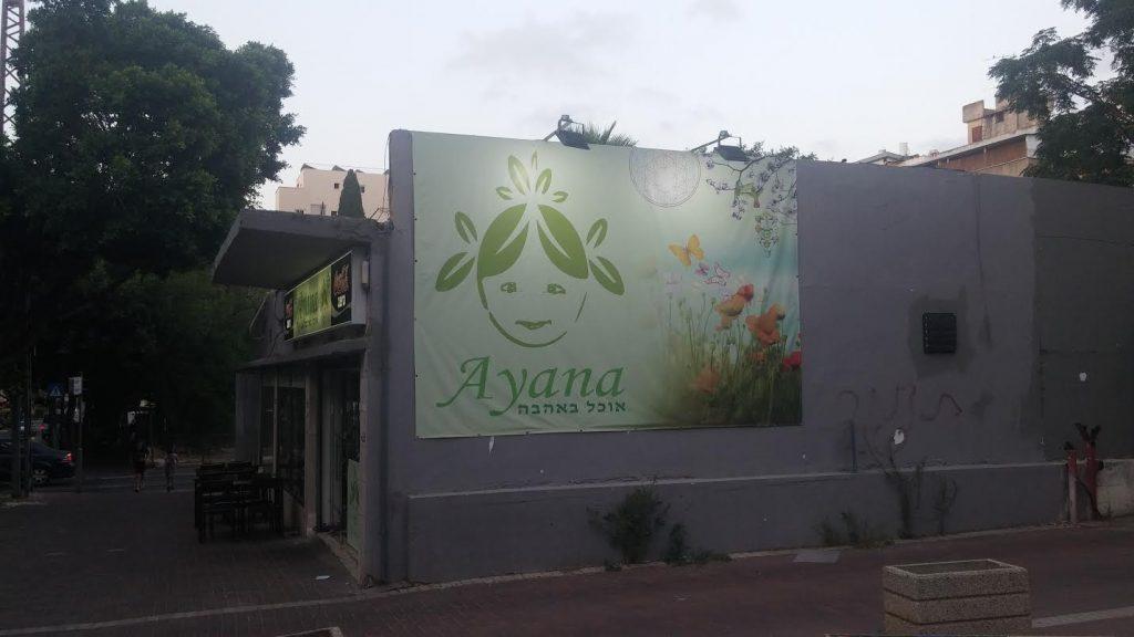 איאנה - Ayana מסעדה טבעונית