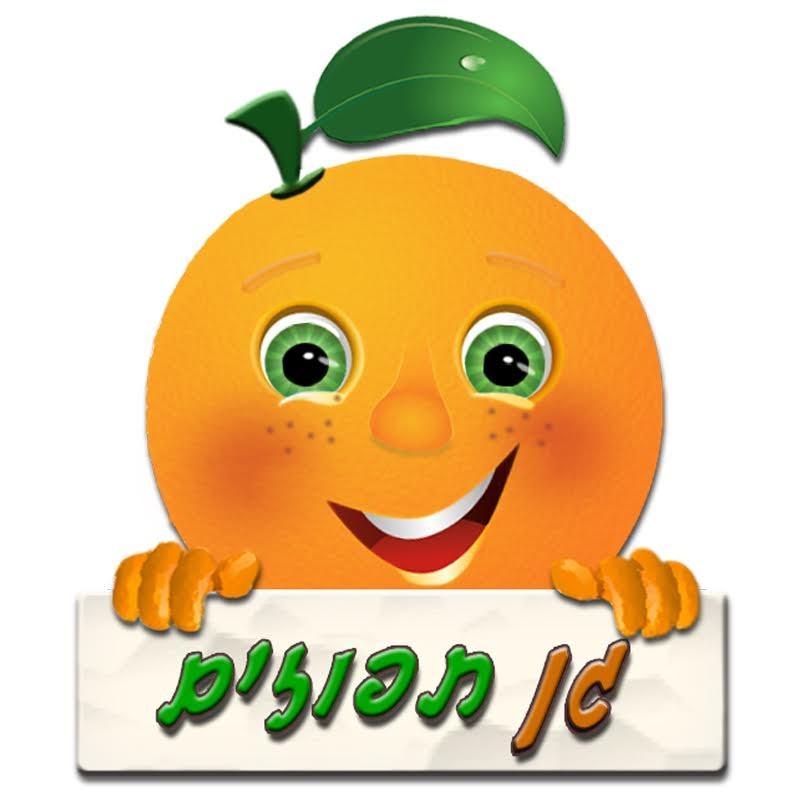 גן תפוזים ברמת גן.jpg