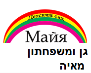 """גןמשפחתוןמאיהДетскийсад""""Майя"""" בלוד"""