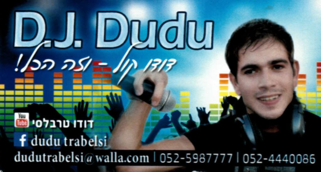 D.J. Dudu די.ג'י. דודו