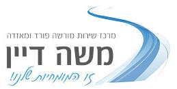 מרכז שרות משה דיין