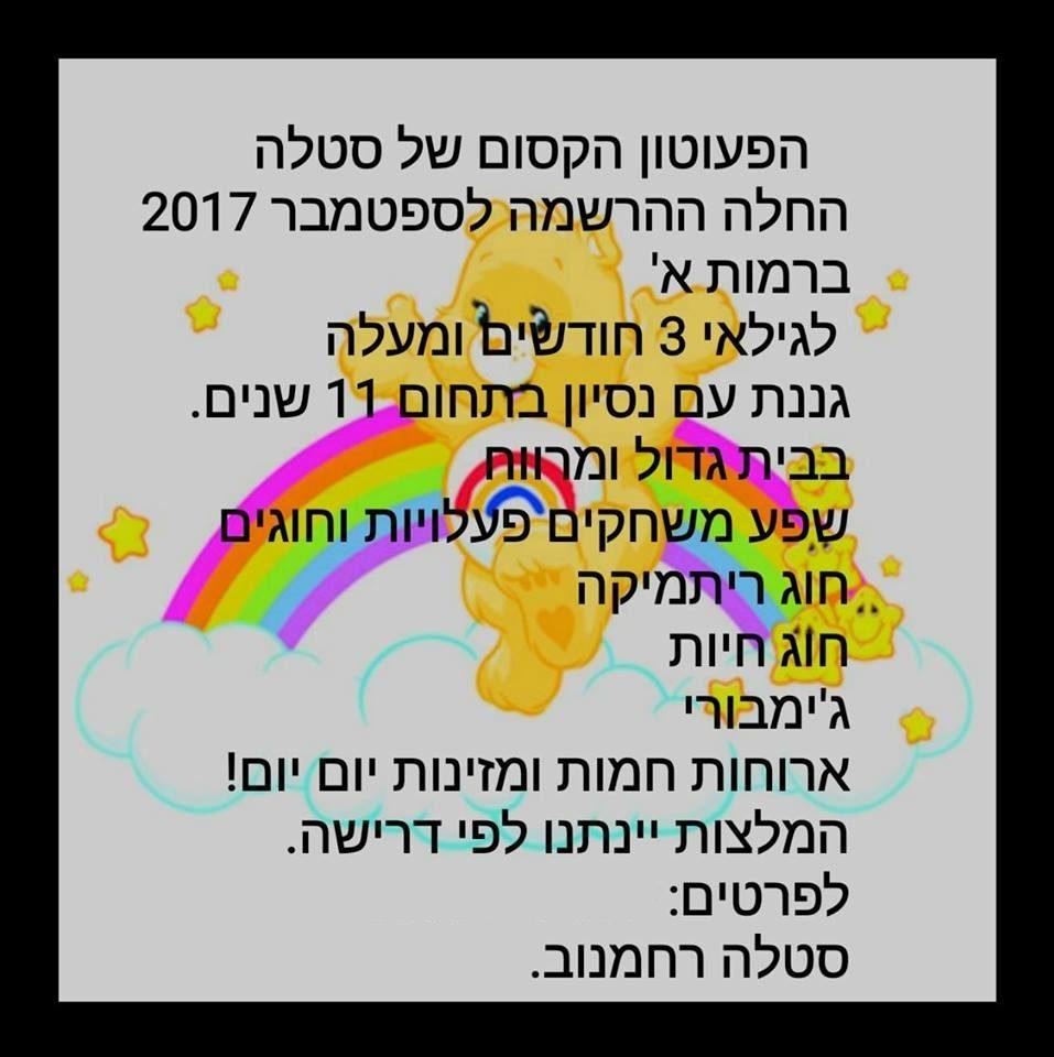 המשפחתון של סטלה ברמות א' ירושלים