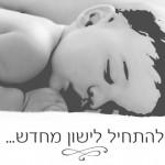 הילה עובד - יועצת שינה