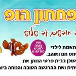 לוגו משפחתון הופ בכפר סבא
