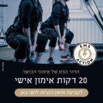 Ems Action יהוד-מונוסון