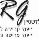 רחל גולדשטיין - ייעוץ קריירה ותעסוקה