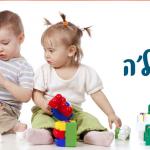גן ומשפחתון שרהלה בתל אביב