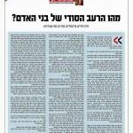 ענתאוראלילון - מאמר