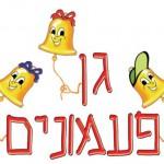 """גן""""פעמונים""""באשדוד"""