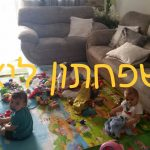 משפחתון ליאת בתל אביב