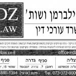 דן זילברמן ושות משרד עורכי דין